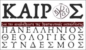 Αποτέλεσμα εικόνας για Πανελλήνιος Θεολογικός Σύνδεσμος «ΚΑΙΡΟΣ- για την αναβάθμιση της θρησκευτικής εκπαίδευσης»
